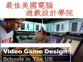 Best Game Design Schools - Choosing the right degree and school