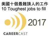 10 Toughest Jobs to fil (CareerCast 2017.02)