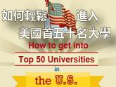 Study USA - How to get into Top 50 USA University in an easy way