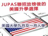 2017 JUPAS result release - your Study USA options