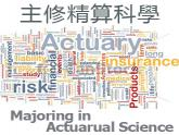 Majoring in Actuarial Science
