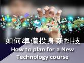 Study STEM in USA University to plan for your career in new technologies