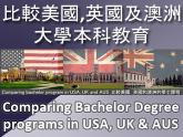 Study overseas - comparing bachelor degree programs in USA, UK and AUS