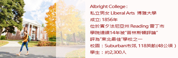 Albright College Profile 1
