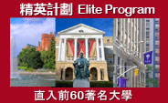 Elite Program for direct entry to top 60 universities in USA