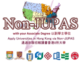 Getting into Universities in Hong Kong via Non-JUPAS with an American Associate Degree