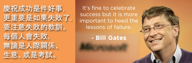 heed the lesson of failure