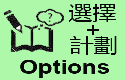 Study USA - Options & Plans