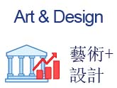 University Ranking for Art Design 藝術與設計-大學排名