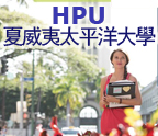 夏威夷太平洋大學 (HPU) Hawaii Pacific University