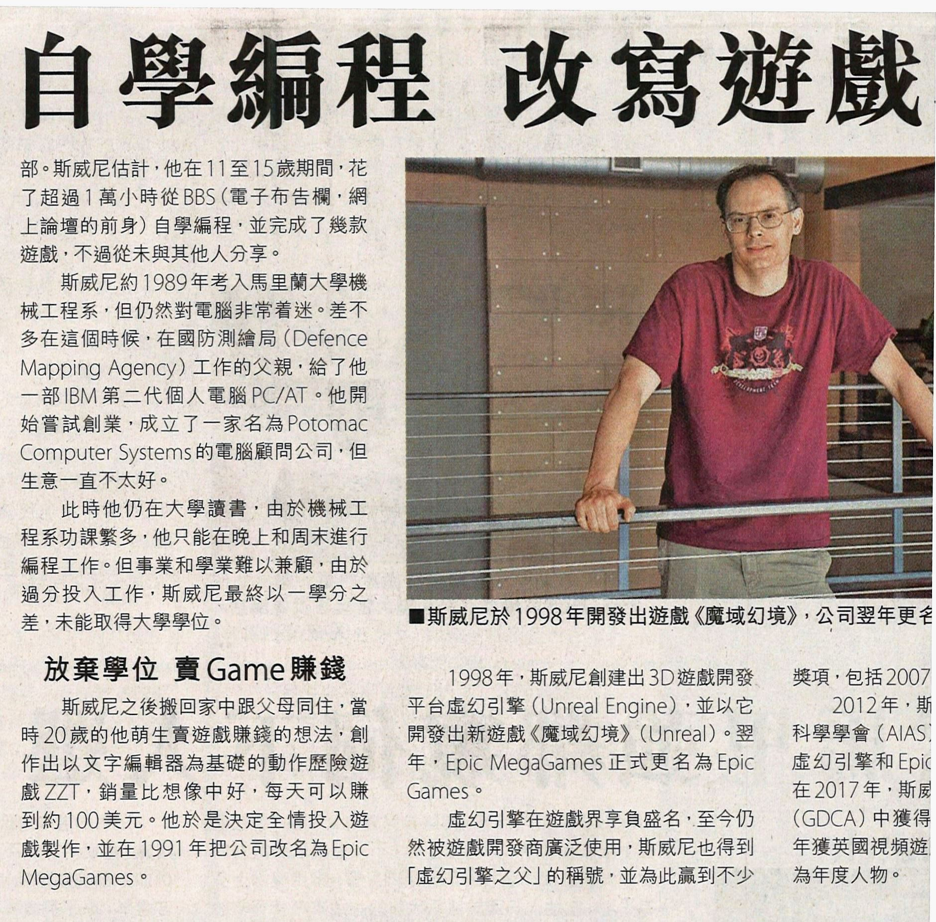 Tim Sweeny - Game Designer and Enterprenaur (story in Chinese p2 of 2)