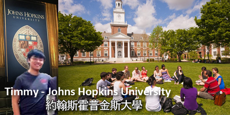 From Dean College to Johns Hopkins U (Timmy_HK)