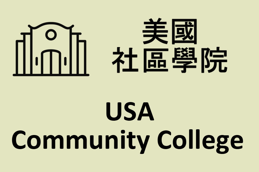 USA Community College 美國社區學院