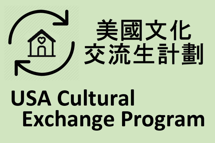 USA Cultural Exchange Program 美國文化交流生計劃