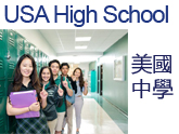 USA Private High School  (Pan# 1PHS)