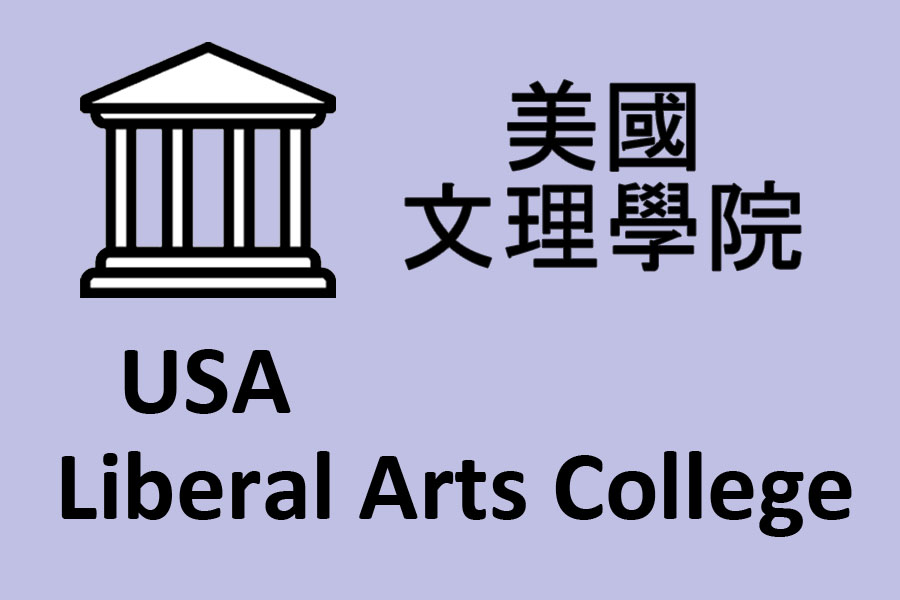 USA Liberal Arts College 美國文理學院