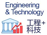 University Ranking Engineering & Technology 工程與科技-大學排名