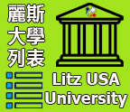 Direct Entry to USA Colleges - Litz USA Universities