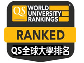 年度「QS世界大學排名」QS World University Ranking